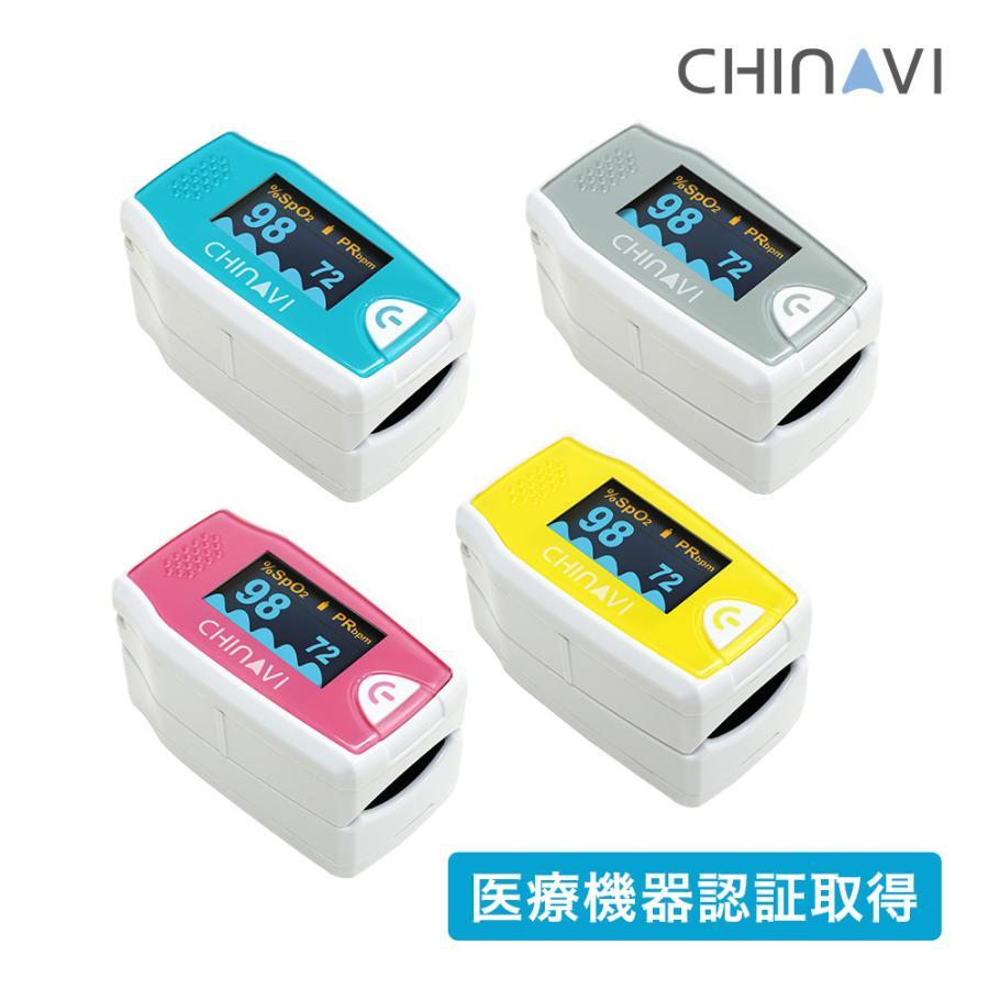 パルスオキシメーター 医療機器認証 神奈川県健康医療局使用モデル 小児対応 オキシメーター 血中酸素濃度計 オキシパルスメーター MD300C5 心拍計 spo2 chinavi