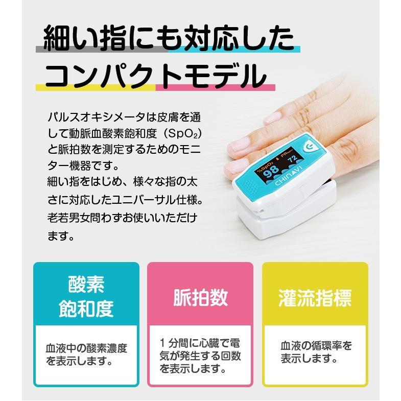 パルスオキシメーター 医療機器認証 神奈川県健康医療局使用モデル 小児対応 オキシメーター 血中酸素濃度計 オキシパルスメーター MD300C5 心拍計 spo2 chinavi 02