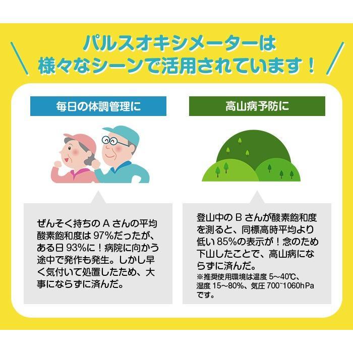 パルスオキシメーター 医療機器認証 神奈川県健康医療局使用モデル 小児対応 オキシメーター 血中酸素濃度計 オキシパルスメーター MD300C5 心拍計 spo2 chinavi 05