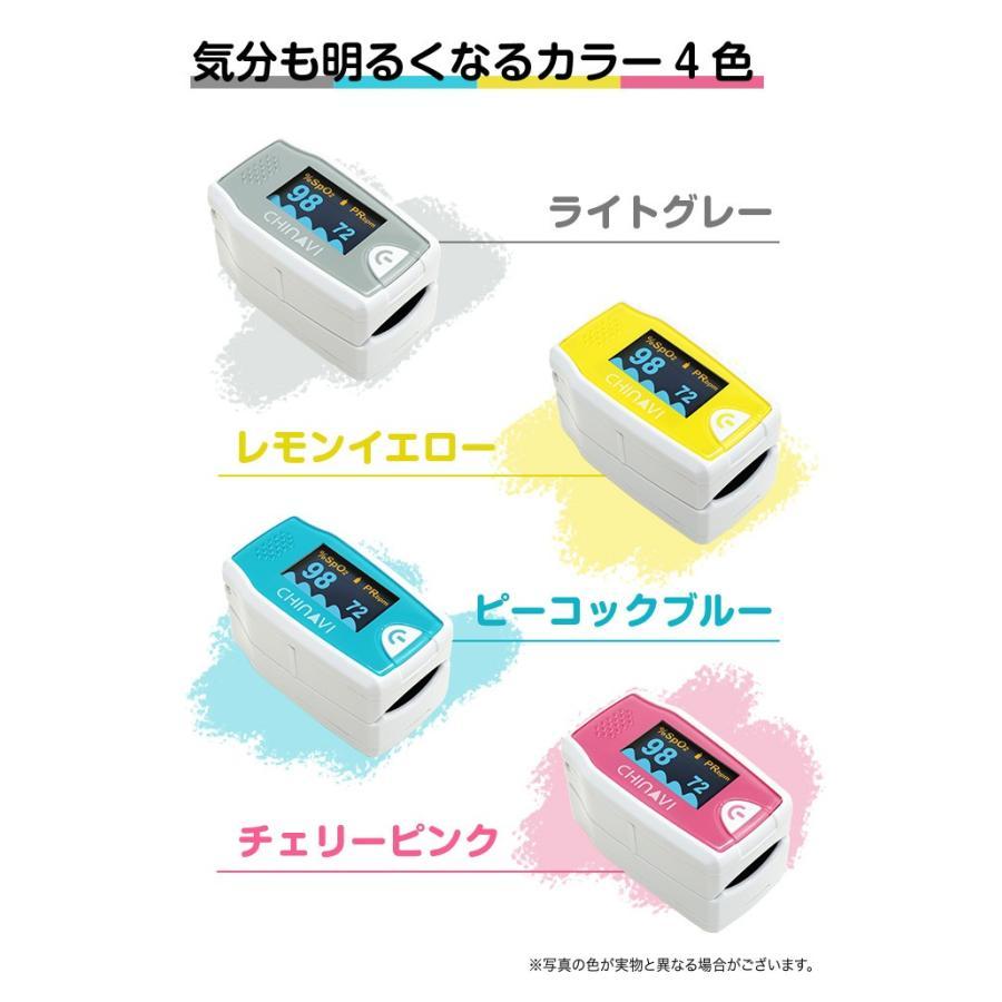 パルスオキシメーター 医療機器認証 神奈川県健康医療局使用モデル 小児対応 オキシメーター 血中酸素濃度計 オキシパルスメーター MD300C5 心拍計 spo2 chinavi 06
