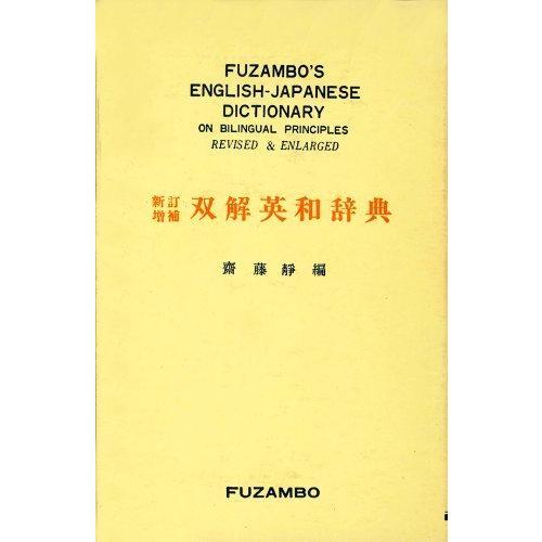 新訂増補 双解英和辞典