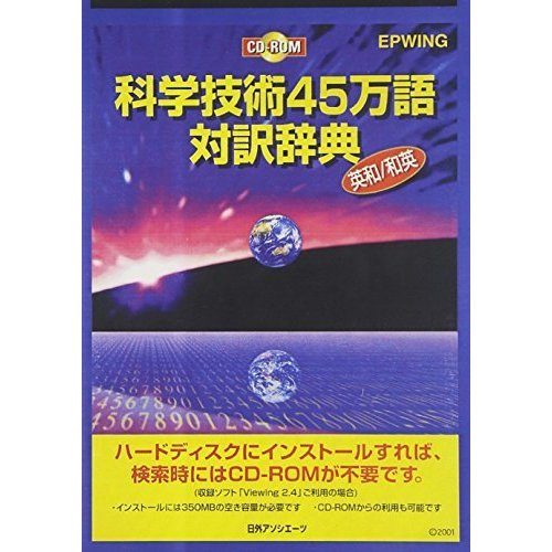 W>科学技術45万語対訳辞典 英和·和英 (<CDーROM>(Win版))