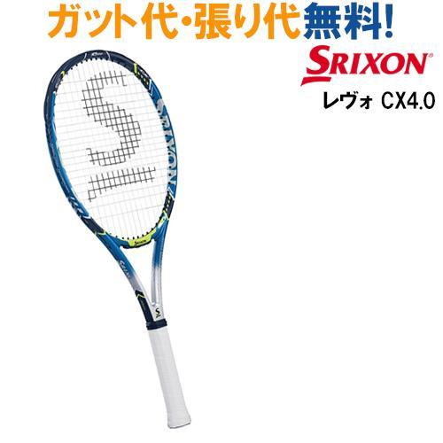 スリクソン SRIXON REVO CX 4.0 スリクソン レヴォ CX 4.0 SR21706 テニス ラケット 硬式 オールラウンド SLIXON 2017年春夏モデル