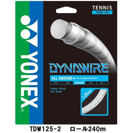 ヨネックス DYNAWIRE 125 ダイナワイヤー TDW125-2 テニス ストリング ガット 硬式 ロール240m YONEX 2016年秋冬モデル 送料無料 取寄品