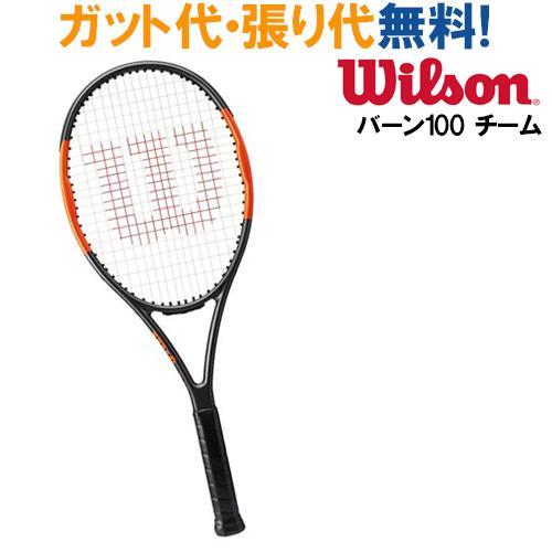 超人気 ウイルソン チーム BURN 硬式 100 100 Team バーン 100 チーム WRT734710x テニス ラケット 硬式 Wilson 2017年春夏モデル, Slectshop-one:5708caff --- airmodconsu.dominiotemporario.com