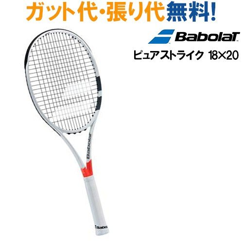 独特の素材 バボラ 日本国内正規品 ピュアストライク 18×20 PURE STRIKE PURE 18×20 BF101314 18×20 テニス ラケット 日本国内正規品 Babolat, ノノイチマチ:2debb4b8 --- odvoz-vyklizeni.cz