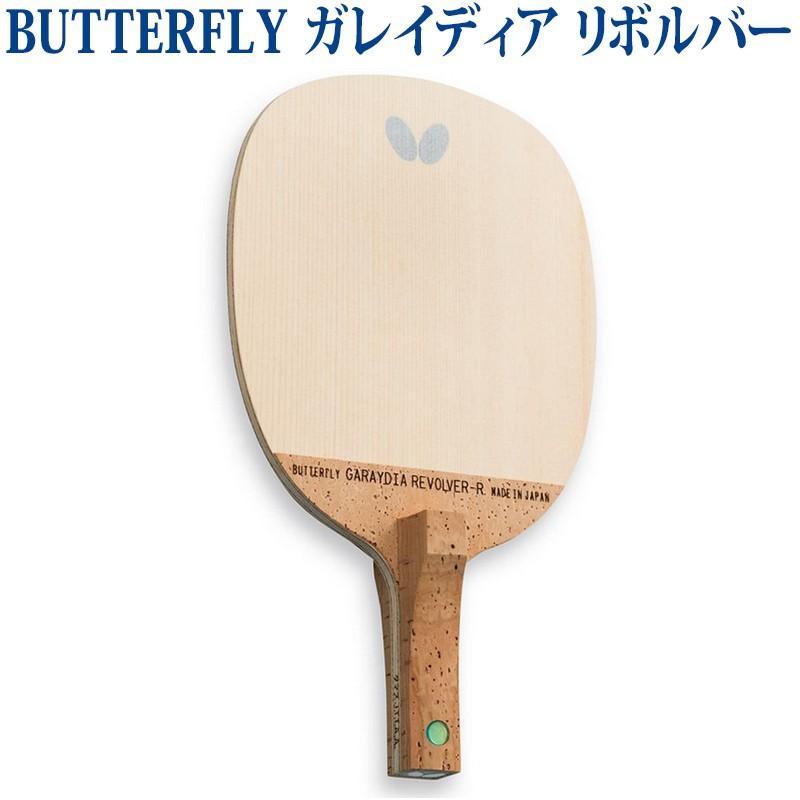 バタフライ ガレイディア リボルバー 23840 卓球 ペンホルダー ラケット 反転式 取寄品