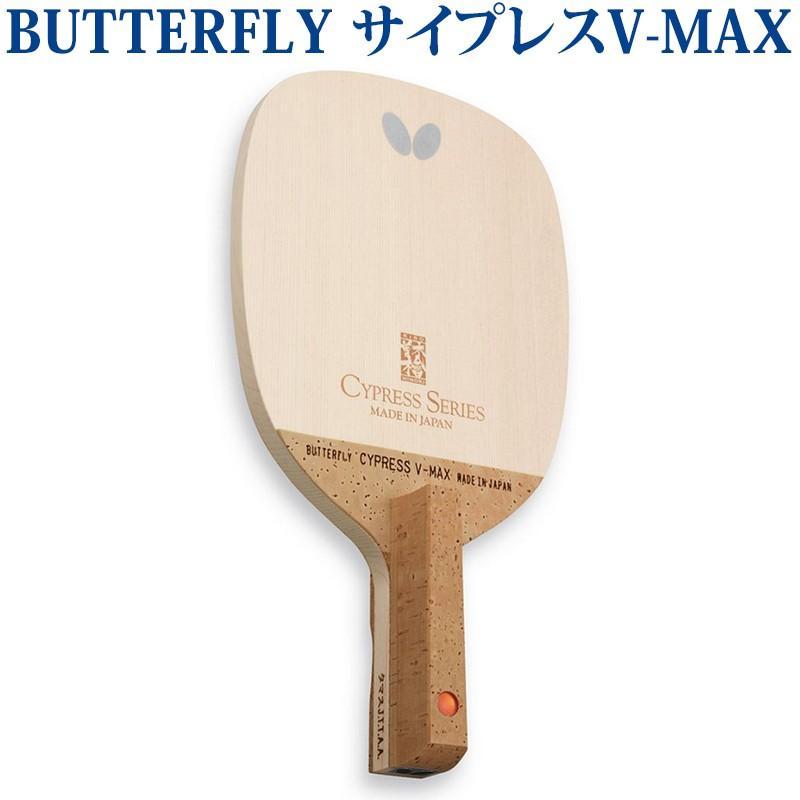 バタフライ サイプレス V-MAX 23960 卓球 ペンホルダー ラケット 日本式 取寄品