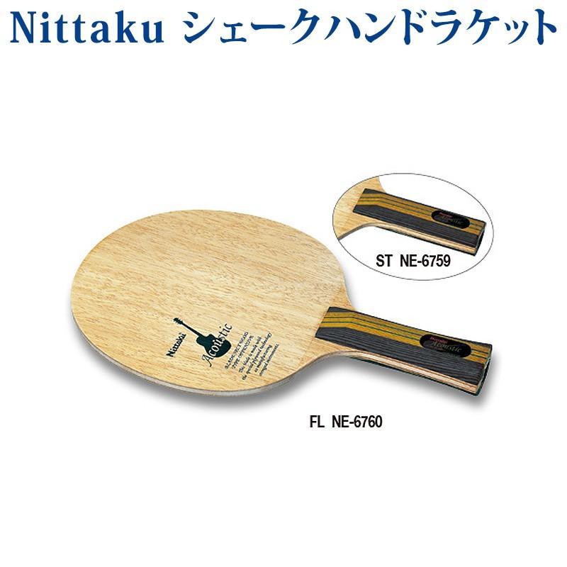 ニッタク アコースティック NE6759(グリップ形状:ST)・NE6760(グリップ形状:FL) 2018SS 卓球 取寄品