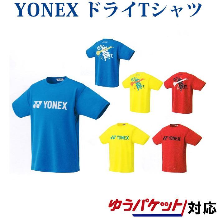 ヨネックス 送料無料でお届けします ドライTシャツ 16335Y メンズ 上品 2018SS バドミントン ゆうパケット ソフトテニス テニス 対応 メール便