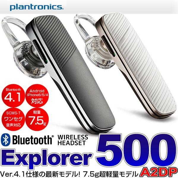 Bluetooth ブルートゥース イヤフォン ヘッドセット ハンズフリー イヤホンマイク Plantronics プラントロニクス Explorer500(エクスプローラー500)|chobt