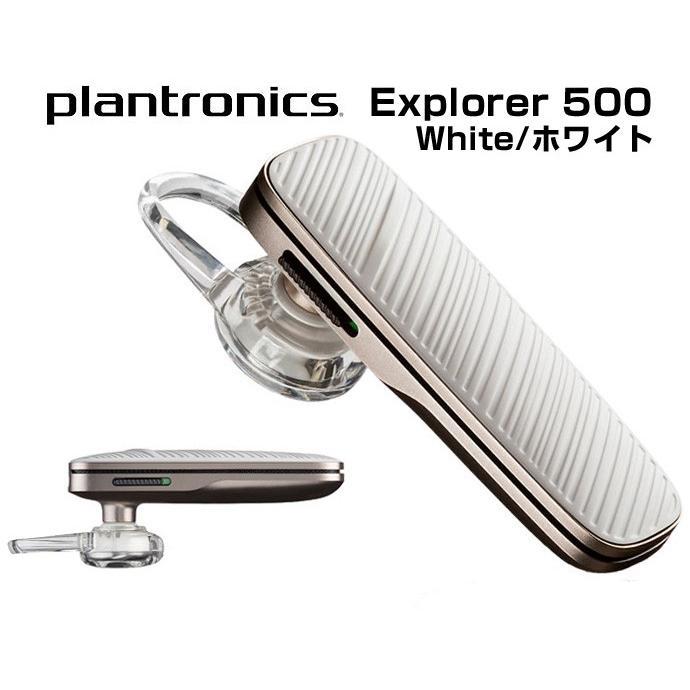 Bluetooth ブルートゥース イヤフォン ヘッドセット ハンズフリー イヤホンマイク Plantronics プラントロニクス Explorer500(エクスプローラー500)|chobt|03
