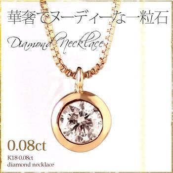 ファッション ダイヤモンド ネックレス ペンダント K18YG 0.08ct カード鑑別書付, Shimadaya HOME&LIFE 7001dad4