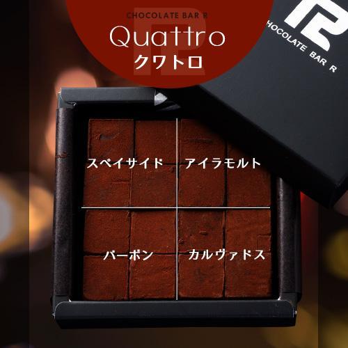 ホワイトデーのお返し ギフト 生チョコレート バーテンダーが作る 4種類の洋酒入り Quattro スイーツ お菓子 ウィスキー ブランデー ボンボン バーボン|chocolate-bar-y