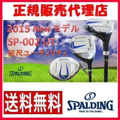 スポルディングゴルフ SP-002UT 短尺ユーティリティ SPALDING