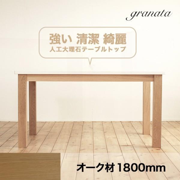 テーブル ダイニングテーブル 大理石 北欧 食卓 オーク材 180cm 4本脚