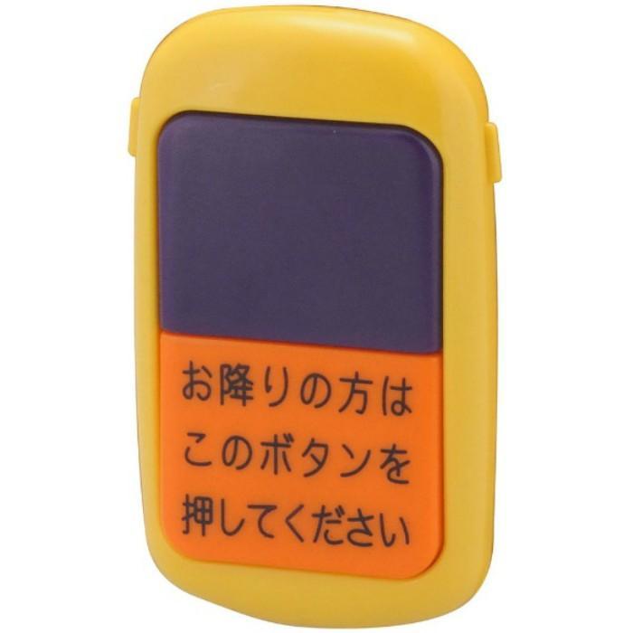 いつでもピンポン バスボタン choiyaru 02