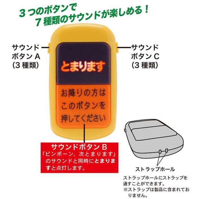 いつでもピンポン バスボタン choiyaru 03