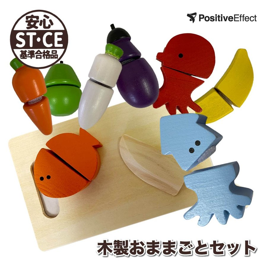 木製おままごとセット  食材 子供 木のおもちゃ 誕生日プレゼント 女の子 女 3歳 4歳 5歳 出産祝い おしゃれ おもちゃ ままごと オモチャ 知育玩具 幼児|choiyaru