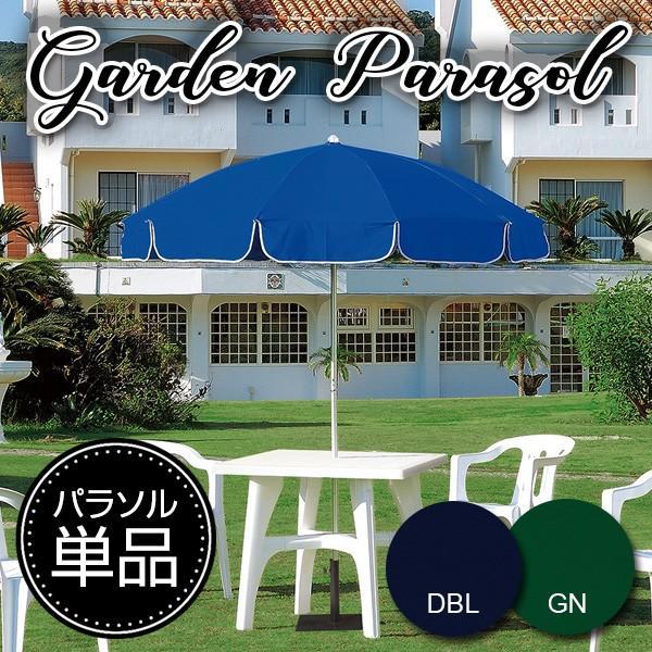ガーデンパラソル φ210cm アウトドア 運動会 遠足 ピクニック
