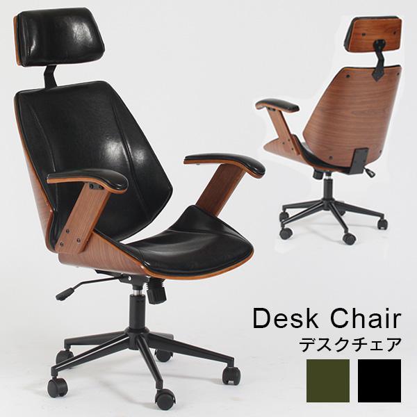 デスクチェア ホームチェア オフィスチェア 椅子 イス チェア 積層合板 回転 キャスター付 「ケルサ」 「ケルサ」