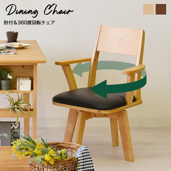 日本メーカー新品 ダイニングチェア おしゃれ 回転椅子 回転チェア 椅子 木製 食卓椅子 直営ストア PVC JIS規格合格品 360度回転 組立品 肘付 ドルチェ ジャワ タマリビング