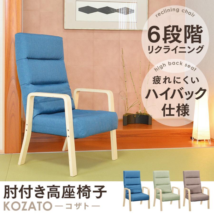 高座椅子 リクライニングチェア リクライニング 1人掛け 情熱セール タマリビング ストアー JIS規格合格品 ハイバック コザト