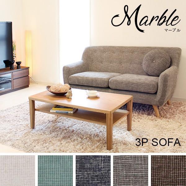 ソファ ソファー 3人掛け 3P sofa ファブリック いよいよ人気ブランド 最新アイテム マーブル 木脚 北欧 タマリビング ミニクッション付