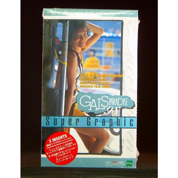 ガールズパラダイス'98 1パック6枚入り (20パック入)