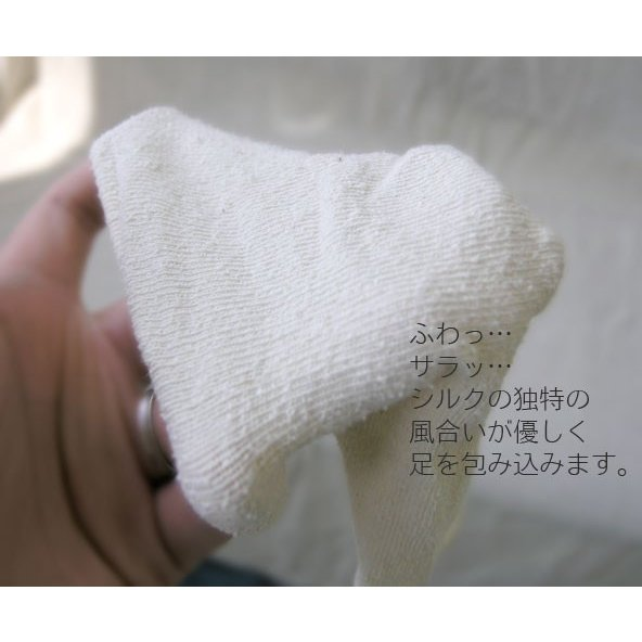 シルク温泉湯上りくつした(ショート丈S-Mサイズ)(靴下)(絹)(hp169 )|chokucobin|03