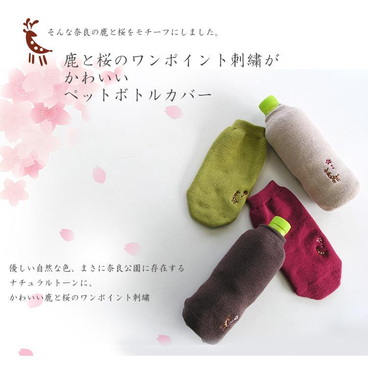 ワンポイント(鹿とさくら)の刺繍入りペットボトルカバー(500mL)(サーモスカバー)|chokucobin|03