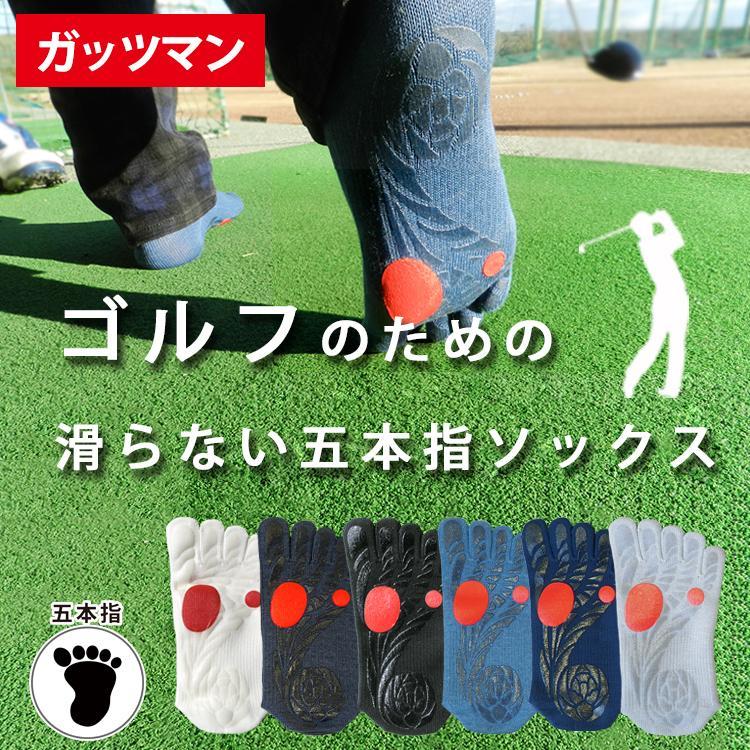【ガッツマン】ゴルフのための滑らない五本指ソックス(VAMONOS) 踏ん張れる ぶれない スイング安定|chokucobin