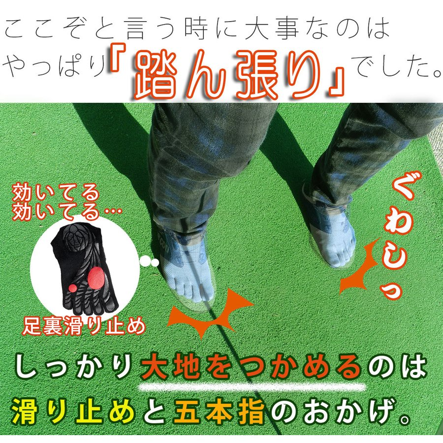 【ガッツマン】ゴルフのための滑らない五本指ソックス(VAMONOS) 踏ん張れる ぶれない スイング安定|chokucobin|14