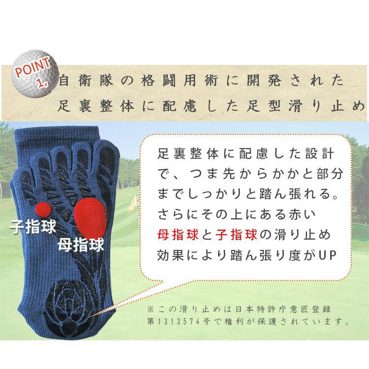 【ガッツマン】ゴルフのための滑らない五本指ソックス(VAMONOS) 踏ん張れる ぶれない スイング安定|chokucobin|09