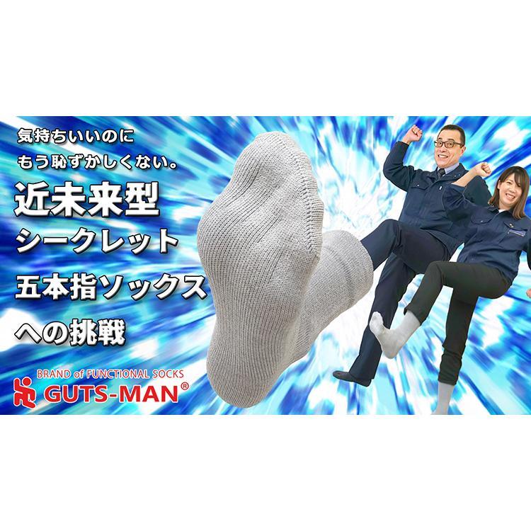 ガッツマン シークレット五本指ソックス(制菌)(臭い)(丈夫)(疲労軽減)|chokucobin|02