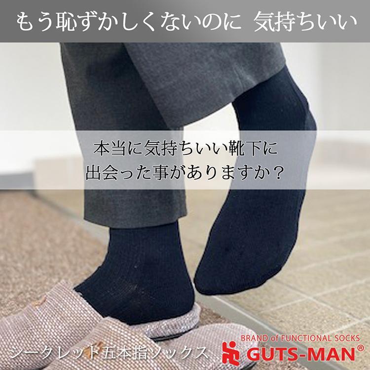 ガッツマン シークレット五本指ソックス(制菌)(臭い)(丈夫)(疲労軽減)|chokucobin|03