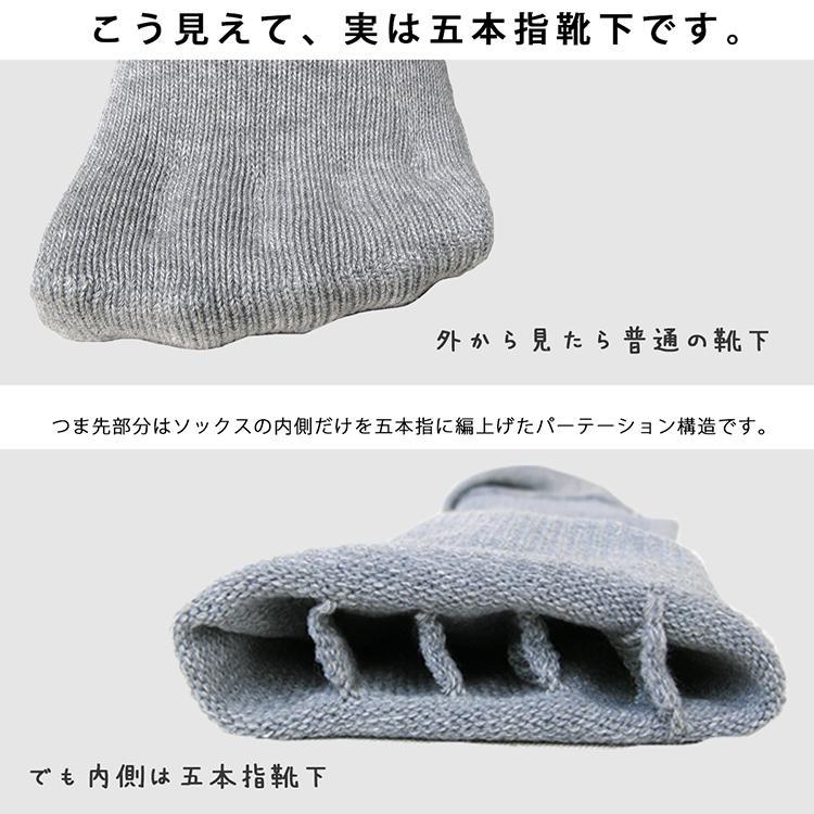 ガッツマン シークレット五本指ソックス(制菌)(臭い)(丈夫)(疲労軽減)|chokucobin|04
