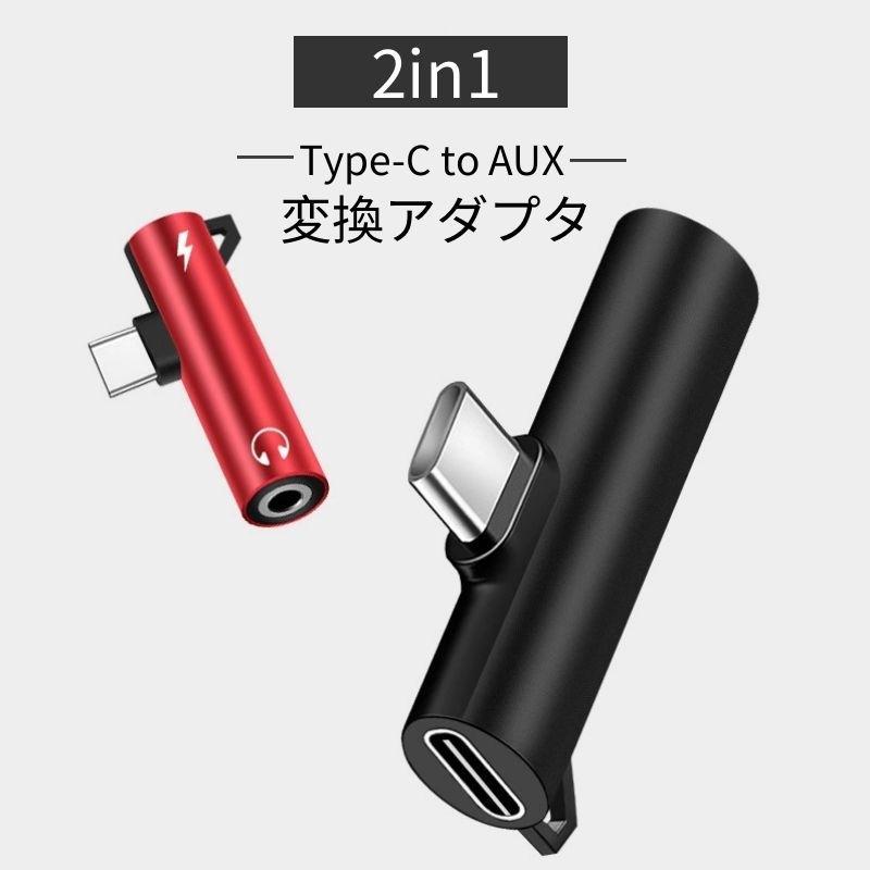 即納2in1 Type-C 充電とイヤホン同時使用変換アダプター タイプC 充電アダプターイヤホン充電ケーブルGalaxy S10 AUX 期間限定 S9 ジャック 期間限定 HUAWEI 3.5mm端子変換