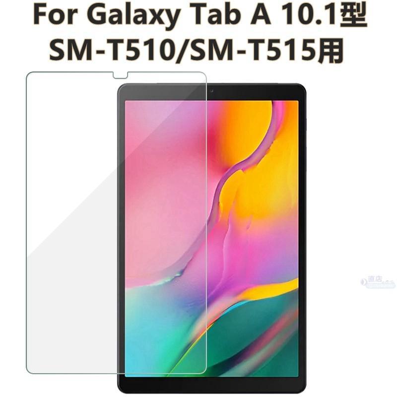 Galaxy いよいよ人気ブランド Tab A 10.1型SM-T510 激安特価品 SM-T515用液晶保護フィルム 保護シート 10.1型 用保護フィルム 保護シール J:COM 非光沢 タブレットTab