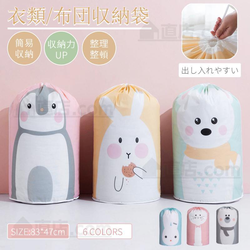 日本産 即納 衣類収納 簡易収納 布団 収納袋 筒型 新作アイテム毎日更新 布団収納ケース PEVA素材 羽毛布団収納ケース ふとん収納袋 袋 押入れ収納 衣類 衣替え 収納