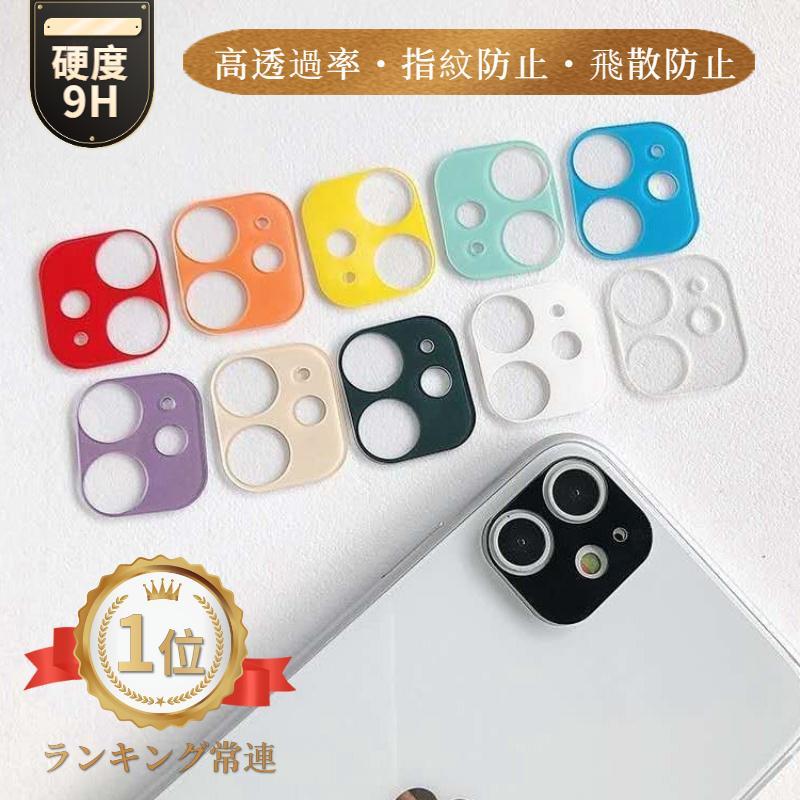 iPhone12 mini用 ギフ_包装 iPhone12用 Pro Max用カメラレンズ一体型ガラスフィルム 指紋防止 レンズカバー全面保護ガラスシールシートレンズ保護 バーゲンセール 簡単貼り