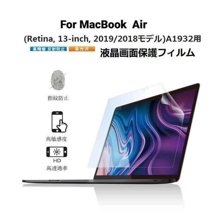2020 2019 2018発売MacBook いよいよ人気ブランド Air 13 驚きの価格が実現 Retina 13インチ専用液晶画面保護フィルム A1932 A2337対応保護シール 反射防止 クリア A2179 防指紋 シート 光沢