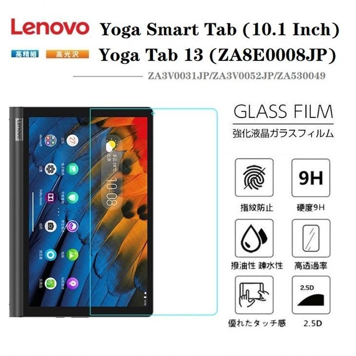 本物 Lenovo Yoga Smart Tabフィルム ZA3V0031JP ZA3V0052JP ZA530049JP強化ガラス保護フィルム YT-X705Fタブレット用液晶保護フィルム 5 レノボYoga Tab 硬度9H ☆最安値に挑戦