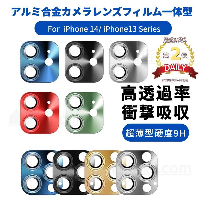 新作続 iPhone12用 即納送料無料! iPhone12Pro iPhone12 ProMax用アルミ合金カメラレンズ保護一体型ガラスフィルム レンズカバー全面保護ガラスシールシート 指紋防止 簡単貼り