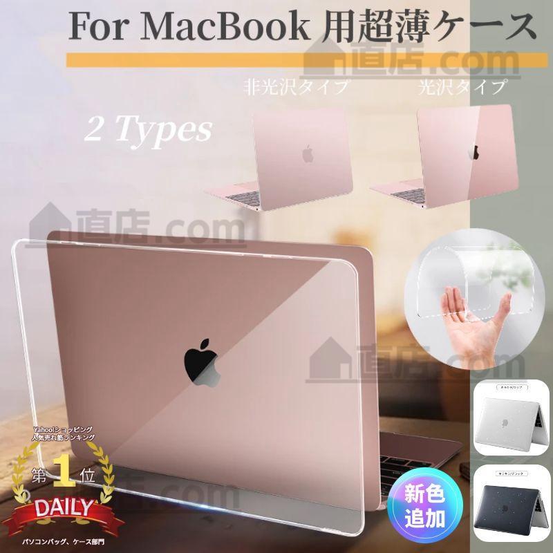 即納 限定品 フィルムおまけ 超薄設計Apple MacBook Pro 13 送料込 Air 19 15インチ用クリア保護ケースカバー Bar マックブックハードケース2020 13インチPro 18モデルTouch