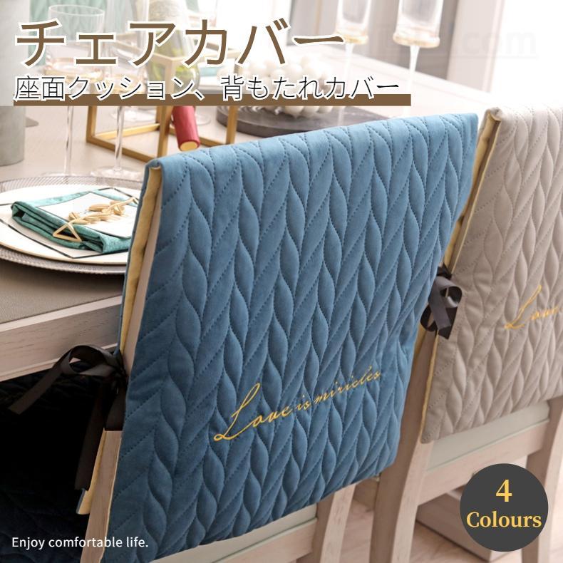 人気ブランド多数対象 開店祝い 高級感 厚手のクッション椅子背もたれカバー 洗濯でき 北欧風 シンプル調 おしゃれ 取り付け便利 チェアカバー 無地 椅子を飾る 椅子カバー インテリア 背部用