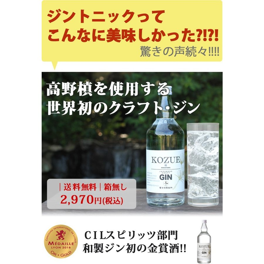 ジン クラフトジン 和製ジン chokyuan 02