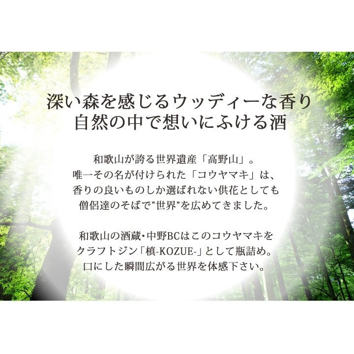 ジン クラフトジン 和製ジン chokyuan 07