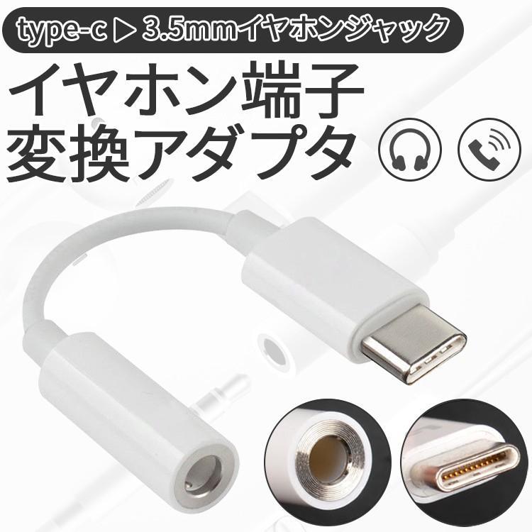 USB type-C イヤホンコネクター イヤフォン アンドロイド 音声 Type-C 変換ケーブル お中元 3.5mm セール イヤホン端子 送料無料 TypeC スマホ 期間限定特別価格 タイプC ポイント消化