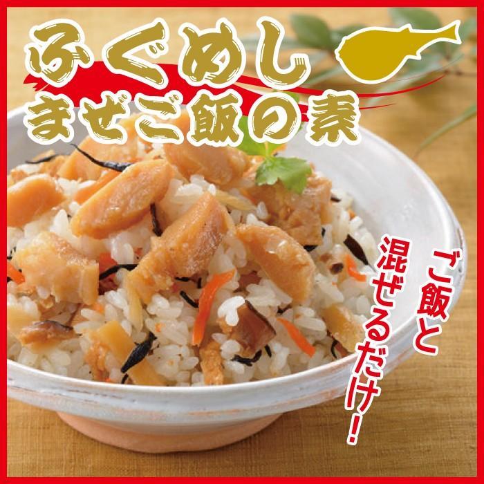 ふぐめし 定番から日本未入荷 まぜご飯の素 山口 ☆最安値に挑戦 河豚 お土産